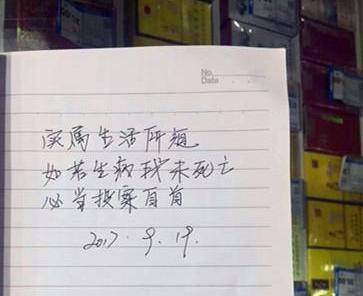 """偷走超市上万财物后竟留字条称""""生活所迫""""警方调查戳穿谎言"""