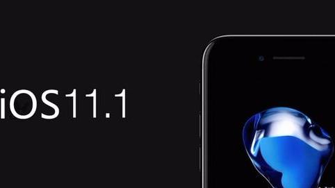11月1日苹果发布iOS 11.1更新:修复了大量漏洞