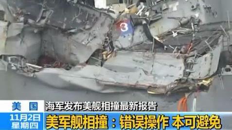 美海军发布军舰撞船最新报告:错误操作 本可避免
