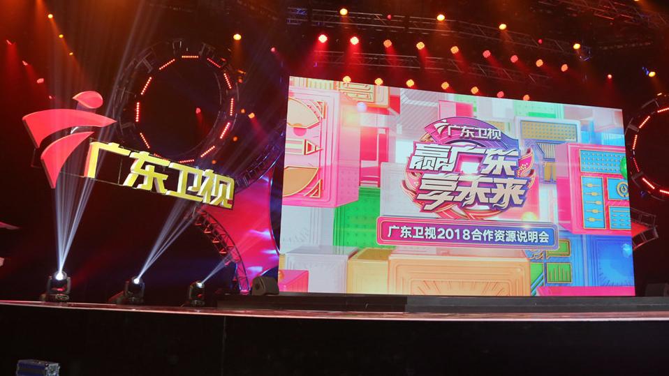 赢广东·享未来 广东卫视八招决胜2018!