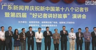 慎海雄:在新时代展现广东新闻战线新气象新作为