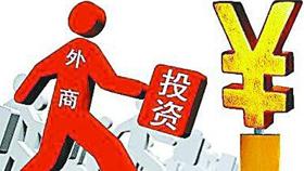 """国务院通报表扬广东""""激发外商投资活力""""经验"""