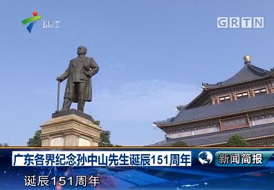 广东各界举行仪式 纪念孙中山先生诞辰151周年