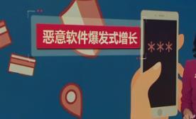 国家互联网应急中心:曝光70余个恶意程序潜藏诈骗短信