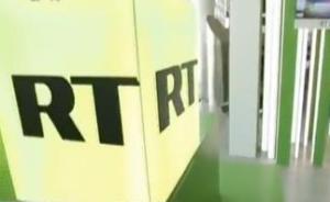 今日俄罗斯电视台被迫在美注册为外国代理人,将受更多限制