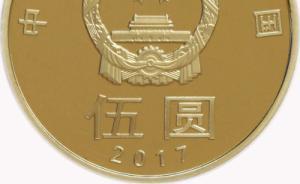"""央行将发行""""和""""字书法楷书普通纪念币,面额5元"""