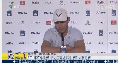 ATP年终总决赛:纳达尔无奈中告别伦敦