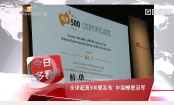 中国再次登顶全球超算500强榜单,上榜总数超美国