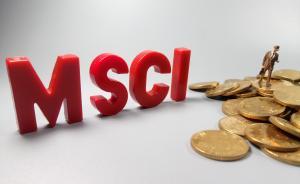 MSCI中国A股指数新纳入25股:上海临港、吉祥航空在列