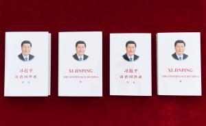 《习近平谈治国理政》第二卷中英文版亮相基多国际书展