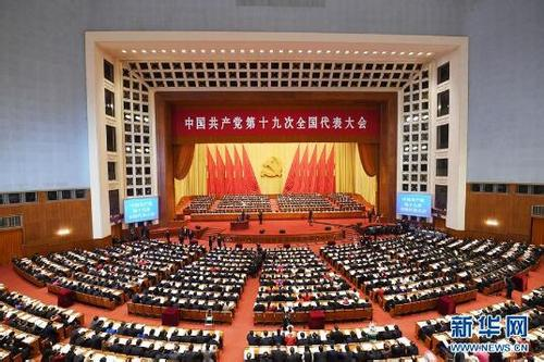 广东国企掀起学习党的十九大精神热潮 大力推动国企国资改革发展
