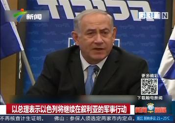 以色列总理:以色列将继续在叙利亚的军事行动