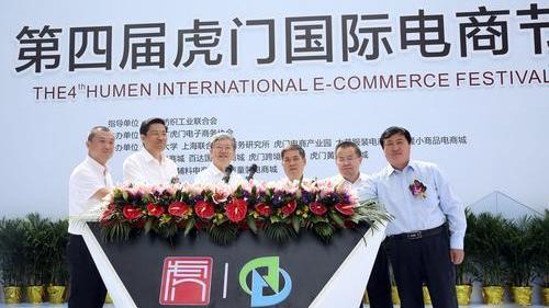 第四届电商节开幕:发布三项服装电商行业相关联盟标准