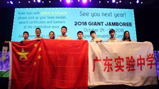 广东中学生在2017国际遗传工程机器大赛获金奖