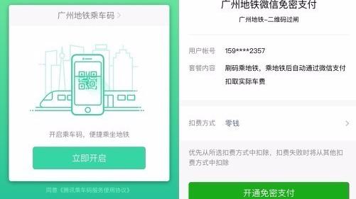广州地铁微信乘车码你申请不了?原来是因为......