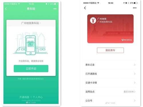广州地铁乘车码10万名额被抢光!扫码即可入闸坐地铁