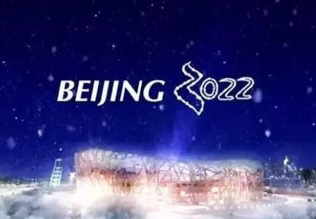 北京冬奥会再推PPP模式募资,将与更多企业分享冰雪经济红利