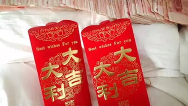 大学导员结婚学生借钱发红包 校方:将严肃处理