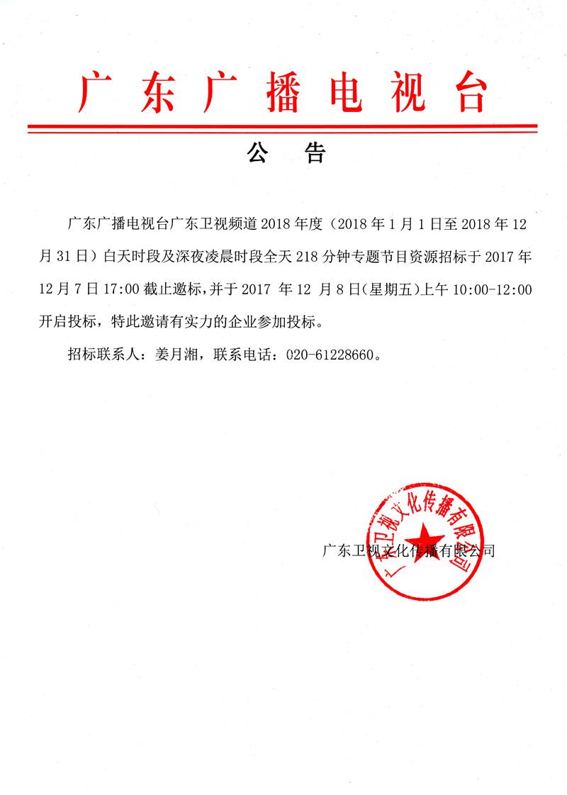 广东卫视2018年度专题节目资源招标公告
