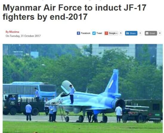 枭龙或年底交付缅甸 16架之外可能有后续订单