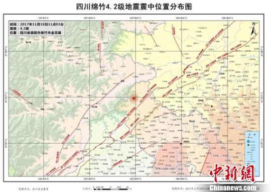 四川绵竹4.2级地震工作组已出发 暂无伤亡报告