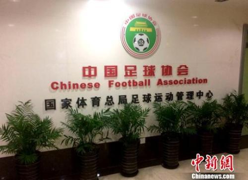 资料图:脱钩前戏的中国足协,摄于2015年5月。