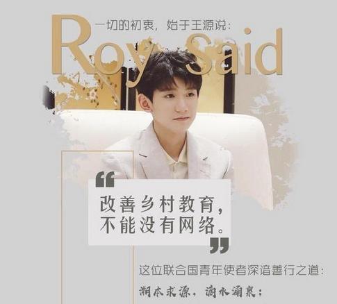 王源17岁生日会粉丝激动落泪 说我们脑残的人才是真脑残