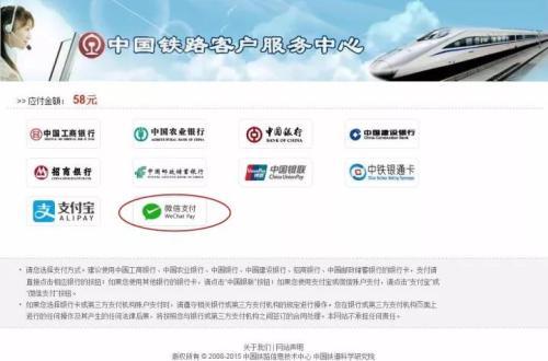 12306微信支付上线试运行 明起网购火车票可微信付