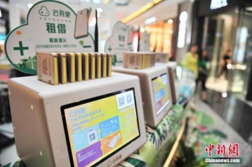 资料图:某品牌共享充电宝(资料图)。 <a target='_blank' href='http://www.chinanews.com/'>中新社</a>记者 刘冉阳 摄