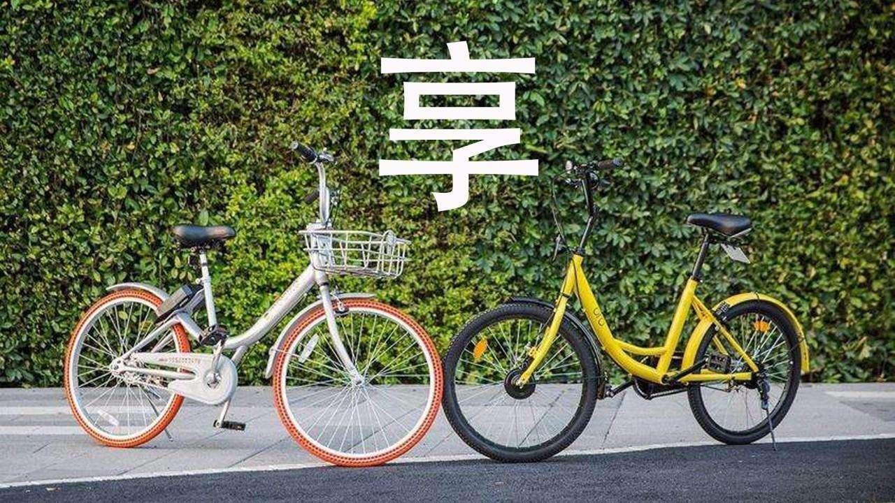冬天来得过早:共享单车企业退场亦应保持体面