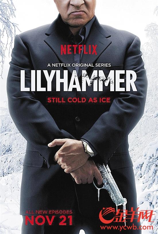 《莉莉海默》