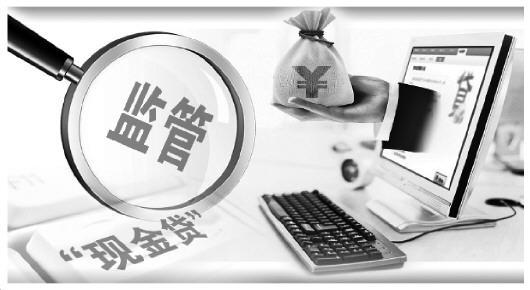 """现金贷市场调查:诱惑不断 有平台提供""""隐性贷款"""""""