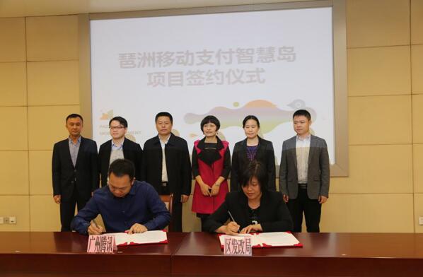 广州智慧城市升级 全国首个