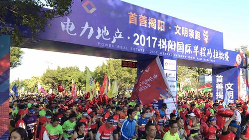 奥运冠军领跑 揭阳国际半程马拉松赛开赛