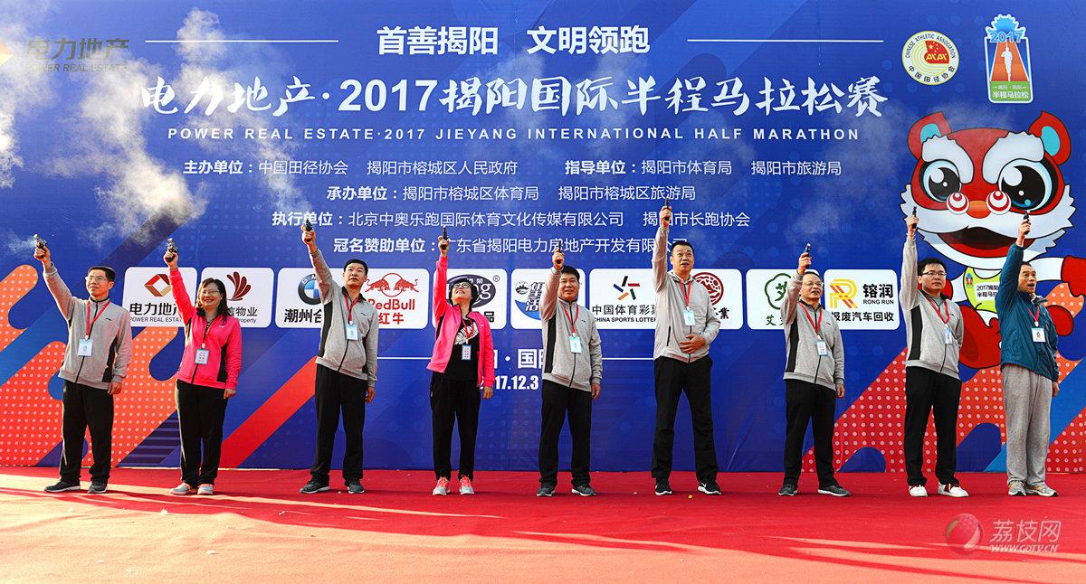 首善揭阳 文明领跑 2017揭阳国际半程马拉松赛激情开跑