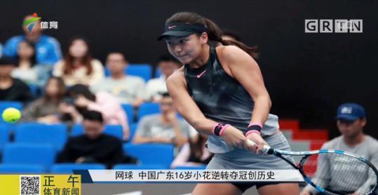 16岁中国球员王欣瑜获外卡赛冠军 2018年将征战澳网