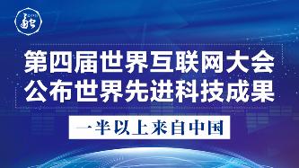 第四届世界互联网大会公布世界先进科技成果
