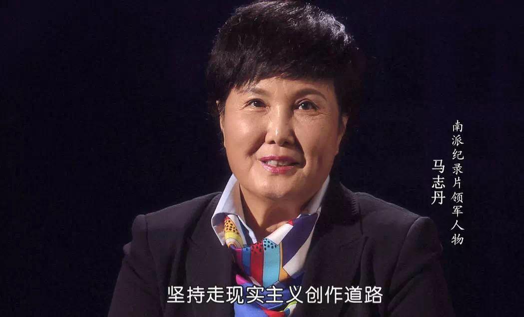 南派纪录片领军人物——马志丹