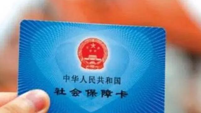 广东社保费率总水平全国最低