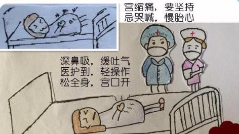 上海90后助产士手绘暖心漫画助特殊孕产妇淡定当妈