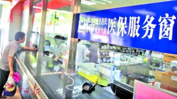 注意!2018年度广州城乡居民医保征缴本月底截止