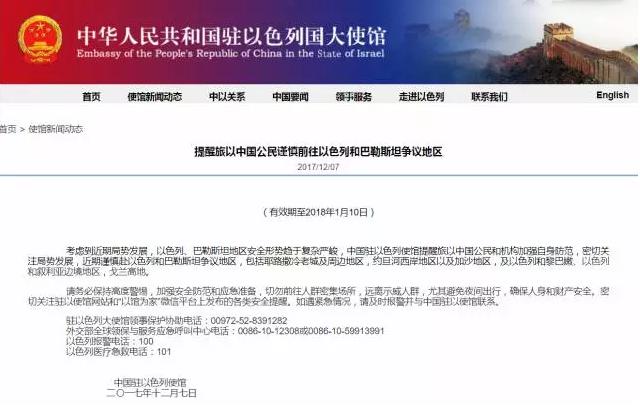 重要提醒!外交部:中国公民近期谨慎前往以巴争议地区