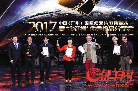 (广州)国际纪录片节落幕,4天交易额超5亿