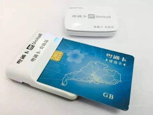 粤通卡未绑定车牌 12月18日后将无法上高速使用