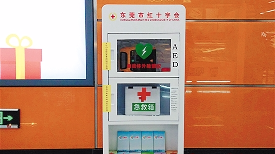 """东莞率先在地铁设""""救命神器"""" 提高心肺复苏抢救成功率"""