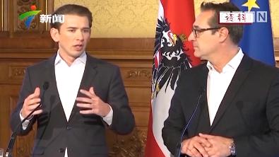奥地利人民党和自由党有望近日完成组阁谈判