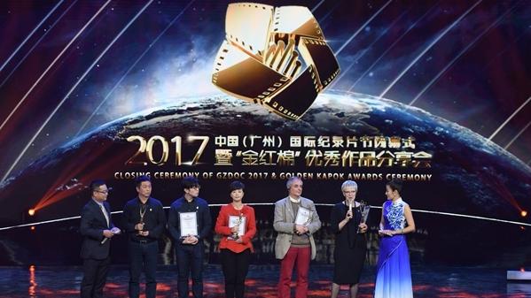 广州国际纪录片节落幕,4天交易额超5亿