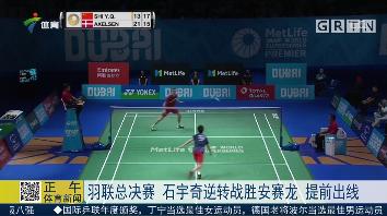 羽联总决赛 石宇奇逆转战胜安塞龙 提前出线