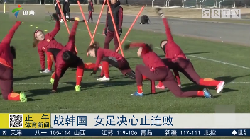 战韩国 女足决心止连败