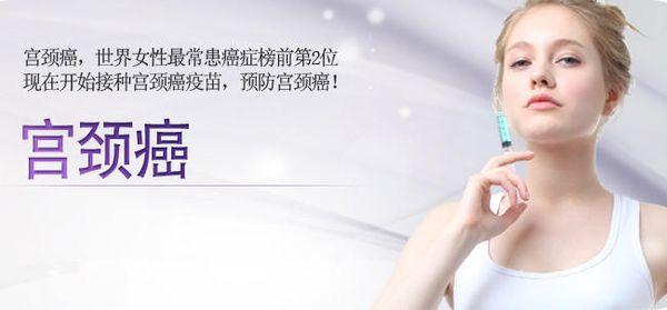 """四价宫颈癌疫苗""""驾到"""",广东20-45岁的女性元旦后可""""开打""""!"""